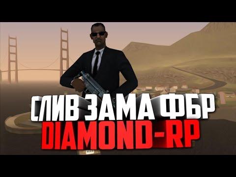 ЭПИЧНЫЙ СЛИВ ЗАМА ФБР (DIAMOND-RP)