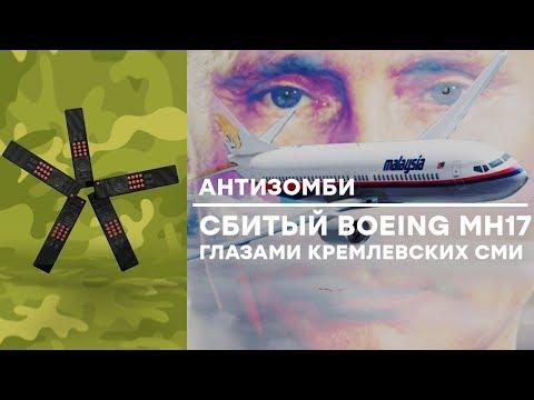 Рейс MH17: 4 года грязной лжи российских СМИ  - Антизомби
