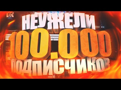 100.000 ПОДПИСЧИКОВ, ИСТОРИЯ КАНАЛА - DORRIANKARNETT™ | Подкаст Для Души