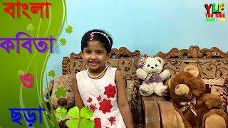 Bangla Poem   Bangla Kobita   Chotoder Chora   Nursery  Rhymes    Cand Mama   Ai Ai Chand Mama  