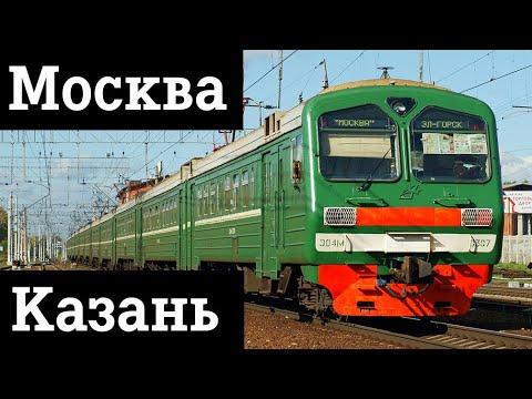 Москва - Казань на электричке и автостоп