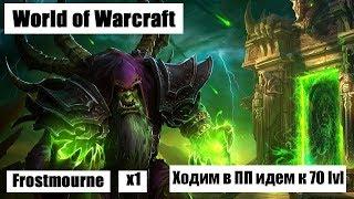[ World of Warcraft ] Шаман ЭНХ, Вечерний Кач !  Sirus Х1 идем к 70 lvl !