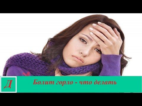 Очень сильно болит горло больно глотать как лечить