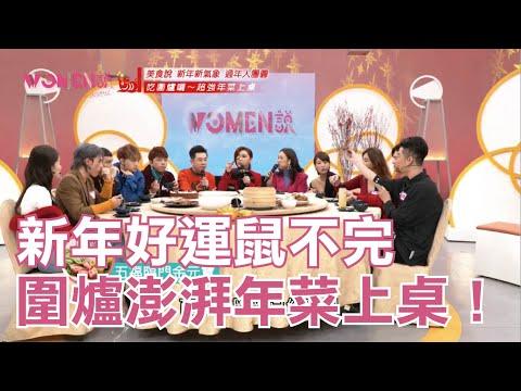 台綜-Women說-20200124-我們說_除夕圍爐慶團圓