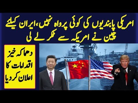 breaking news china & iran today |11-07-2018| Alif news