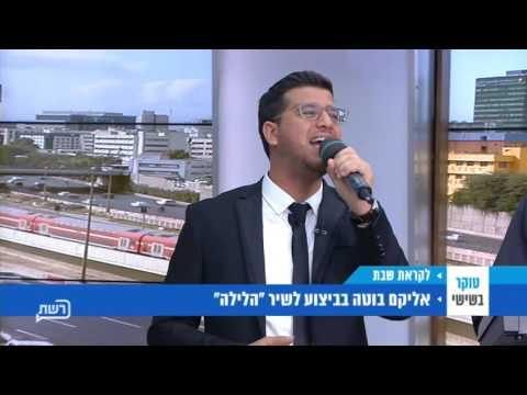 אליקם בוטה הלילה בערוץ 2 | Elikam Buta The Night - HaLayla On Channel 2