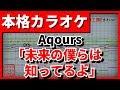 【フル歌詞付カラオケ】未来の僕らは知ってるよ(Aqours)【ラブライブサンシャインOP】【野田工房cover】 thumbnail