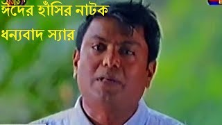 Bangla Eid Natok 2018 - Dhonnobad Sir - Cast-Ahona, Arfan Ahmed & Saju Khadem - Bangla Comedy Natok
