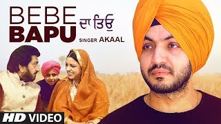 BEBE BAPU Akaal Full Video  G Guri  Latest Punjabi