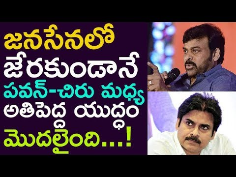 Pawan And Chiru Got Disputes Without Joining in Janasena ! | Taja30