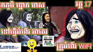 A tev comedy new collecion,  អាតេវ, khmer comedy