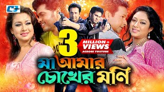 Maa Amar Chokher Moni | Bangla Full Movie | Shabnur | Bapparaj | Suchorita | Razzak