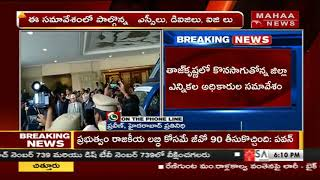 Telangana Election Commission Officers Meeting At Taj Krishna Hotel | Hyderabad