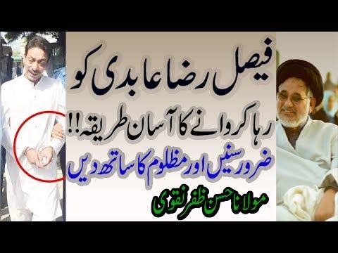 Faisal Raza Abidi Ko Riha Karwany Ka Aasan Hal!! | Maulana Hassan Zafar Naqvi | HD