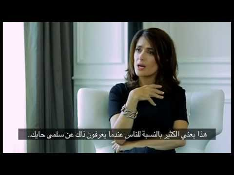 Alternative Cinema: Salma Hayek  سينما بديلة: مقابلة مع سلمى حايك video