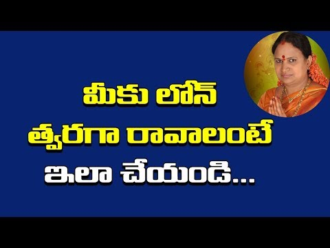 మీకు లోన్ త్వరగా రావాలంటే ఇలా చేయండి | Amazing Unknown Facts in Telugu Culture & Tradition