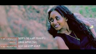 Hermon Stayehu - Hakimey / Ethiopian Tigrigna Music (Official Video)