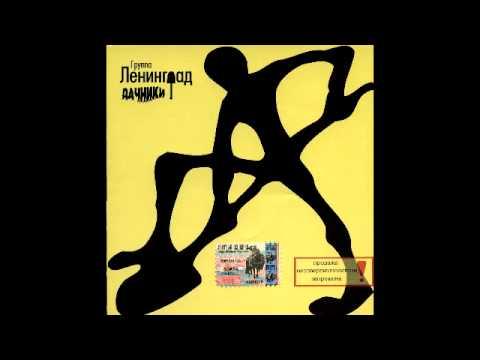 Ленинград - Инструментал