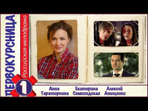 Первокурсница (2016). 1 серия. Мелодрама, сериал. 📽