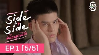 Project S The Series | Side by Side พี่น้องลูกขนไก่ EP.1 [5/5] [Eng Sub]