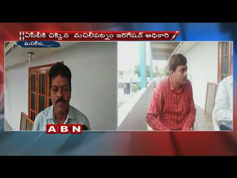 Machilipatnam Irrigation AE Anil Kumar Caught Red Handed To ACB While Taking Bribe