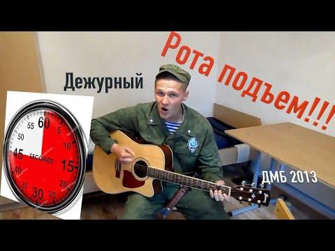 Военные, армейские песни - Чтож ты не спишь, мой друг
