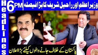 Raheel Sharif meets PM Imran Khan   Headlines 6 PM   12 February 2019   Dunya News