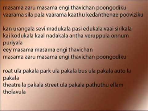 Masama aaru masama karoke(engaiyum epothum) created by anbu