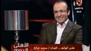 Sa3ed Sale7 About UA Ahli Chanal deyaa