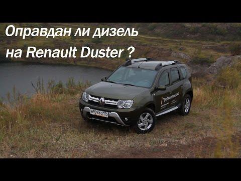 Тест обновленного Renault Duster с дизельным мотором.