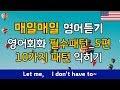 5. 영어회화 필수패턴 [ Let me, I don't have to~] 포함 10가지 영어패턴과 예문