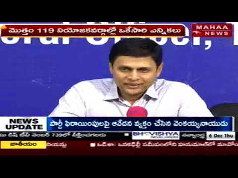 Election Commission Ready For 2018 Telangana Election | Mahaa news