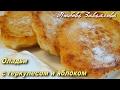 Оладьи из геркулеса (Овсяные оладьи) с яблоком -вкусные и полезные!/Oatmeal pancakes with apple