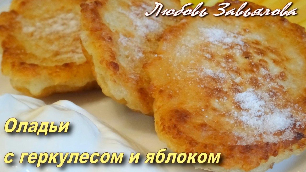 Оладьи из кабачков с геркулесом рецепт самые вкусные рецепты