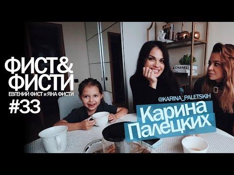 Фист и Фисти #33 Карина Палецких. Завтрак у Фистов. Рецепт сырников.