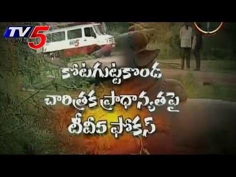 Bharammalingeswara swamy temple Mining Mystery Photo,Image,Pics-