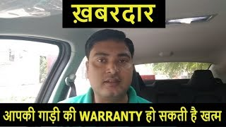 You must know about your car warranty || आपकी जेब बचेगी || Desi driving school
