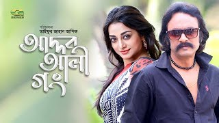 New Eid Special Bangla Natok 2018 | Addob Ali Gong | ft Salauddin Lavlu, Orsha, Sojol, Fuad