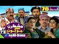 Mashkiran Jo Goth EP 76 | Sindh TV Soap Serial | HD 1080p |  SindhTVHD Drama