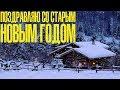 Со Старым Новым Годом Красивое Видео Поздравление Для Друзей на Старый Новый Год mp3