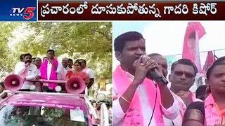 TRS Candidate Gadari Kishore Election Campaign in Tungaturthi   #TelanganaElections2018
