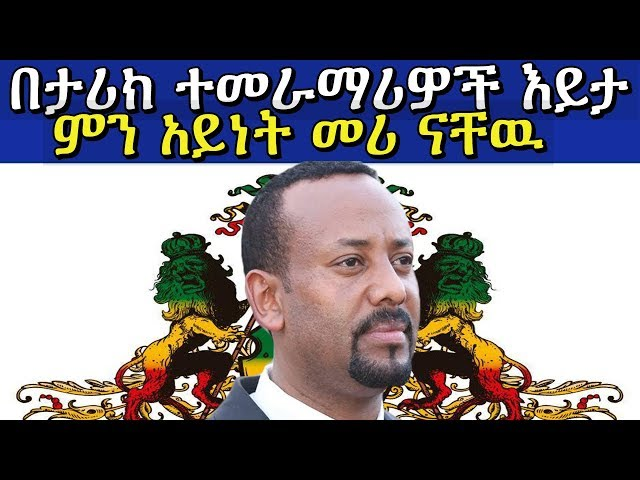 Dr. Abiy Ahmed from historical perspective