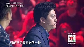 【好声音未播片段】李健专业点评大受试录学员赞赏SING!CHINA20180714第1集官方花絮
