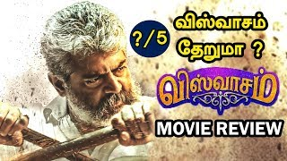 Viswasam Movie Review by Trendswood | விஸ்வாசம் தேறுமா ?