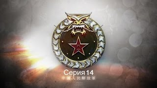 Прохождение C&C Generals Zero Hour Серия 14: Tower Defence China Style!