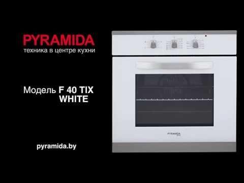Духовой шкаф Pyramida F 40 TIX WHITE