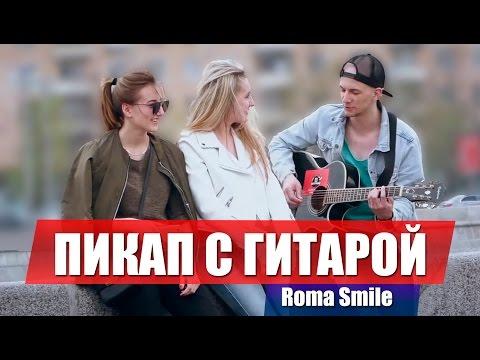 Соблазнение девушек с гитарой / ПИКАП ПРАНК