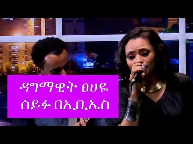 """Seifu on EBS: Dagi Tsehaye """"Sile Wibetu"""" Live Performance"""
