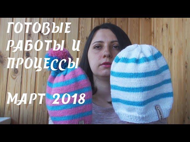 Готовые работы и процессы // Март 2018 // Вязание