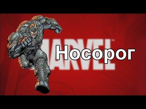 Носорог. История происхождения/ All about Rhino
